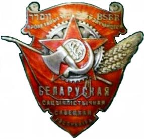 Ответственность за совершение сделок с наградами СССР и БССР